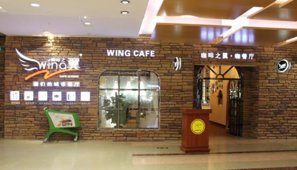加盟咖啡之翼需要多少钱?需要多大面积_1