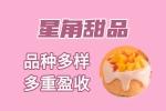 星角甜品2