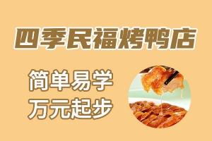 四季民福烤鸭店