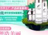 国际品牌化妆品加盟哪个品牌总部给予全程支持