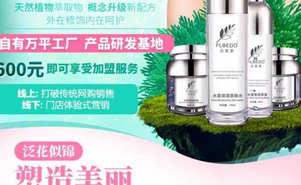 国际品牌化妆品加盟哪个品牌总部给予全程支持_1