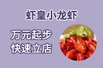 虾皇小龙虾2