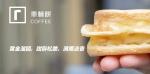 台湾车轮饼0