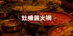 灶飨居火锅2