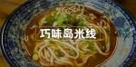 巧味岛米线2