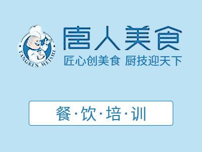 唐人美食餐饮培训