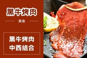 九田家黑牛烤肉