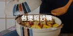 名煲阁砂锅2