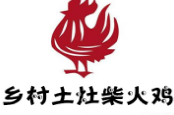 土灶柴火鸡