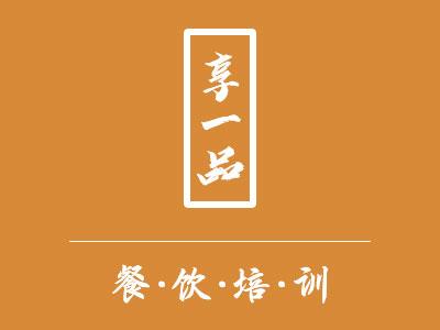 上海享一品餐饮培训