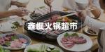 鑫枫火锅超市1