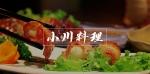 小川料理2