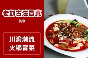 老刘古法冒菜
