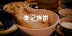 李记烧饼1