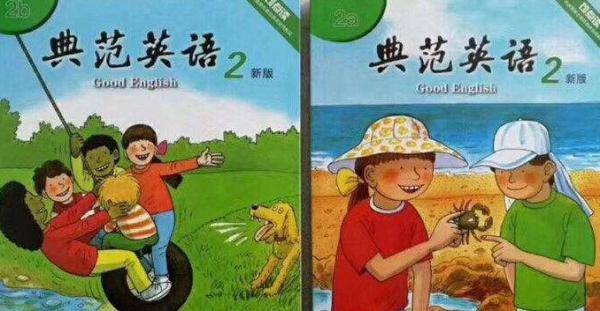 典范英语,更适合中国孩子_4