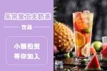 乐宋堂工夫奶茶2