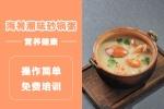 海肴潮味砂锅粥2