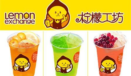 柠檬工坊饮品加盟有发展潜力吗?_2