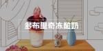 多布里奇冻酸奶2