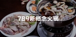 789新概念火锅2