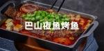 巴山夜鱼烤鱼2