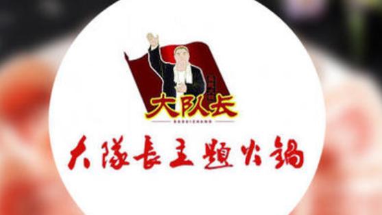 重庆大队长火锅加盟费多少?好吃到停不下来_2