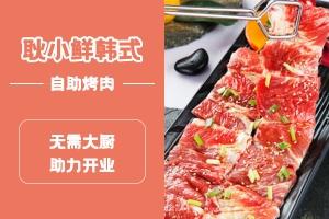 耿小鲜韩式自助烤肉