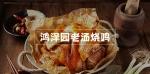 鸿泽园老汤烧鸡1