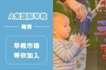 A索国际早教2