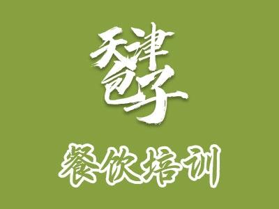 天津包子学堂培训