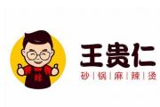 王贵仁砂锅麻辣烫