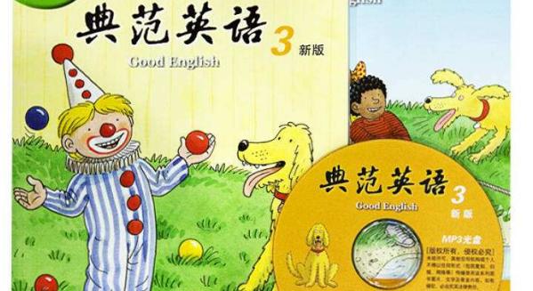 典范英语,更适合中国孩子_3