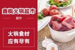 鑫枫火锅超市0
