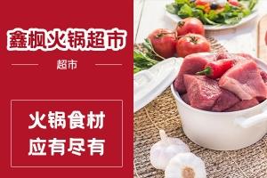鑫枫火锅超市