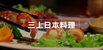 三上日本料理1