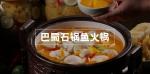 巴蜀石锅鱼火锅2