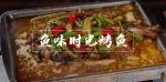 鱼味时光烤鱼2