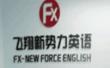 飞翔新势力英语