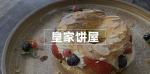 皇家饼屋1