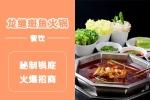 龙继斑鱼火锅2