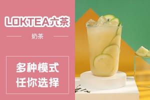 loktea六茶