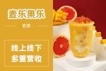 麦乐果乐奶茶0