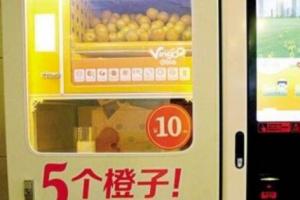 五个橙子榨汁机