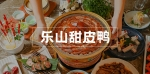 乐山甜皮鸭1
