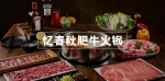 忆春秋肥牛火锅1