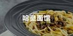 哈灵面馆1