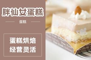 胖仙女蛋糕