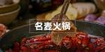 名麦火锅1