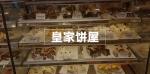 皇家饼屋2