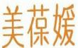 美葆媛减肥茶